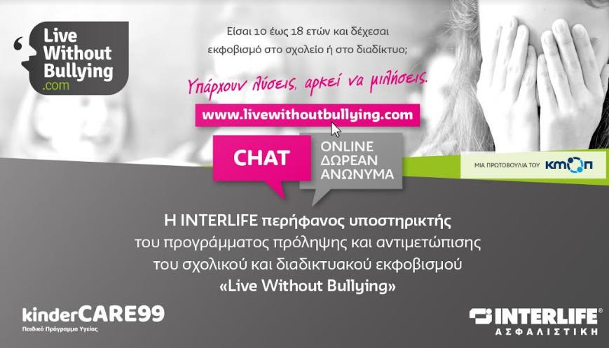 Δωρεάν online ραντεβού chat υπηρεσίες