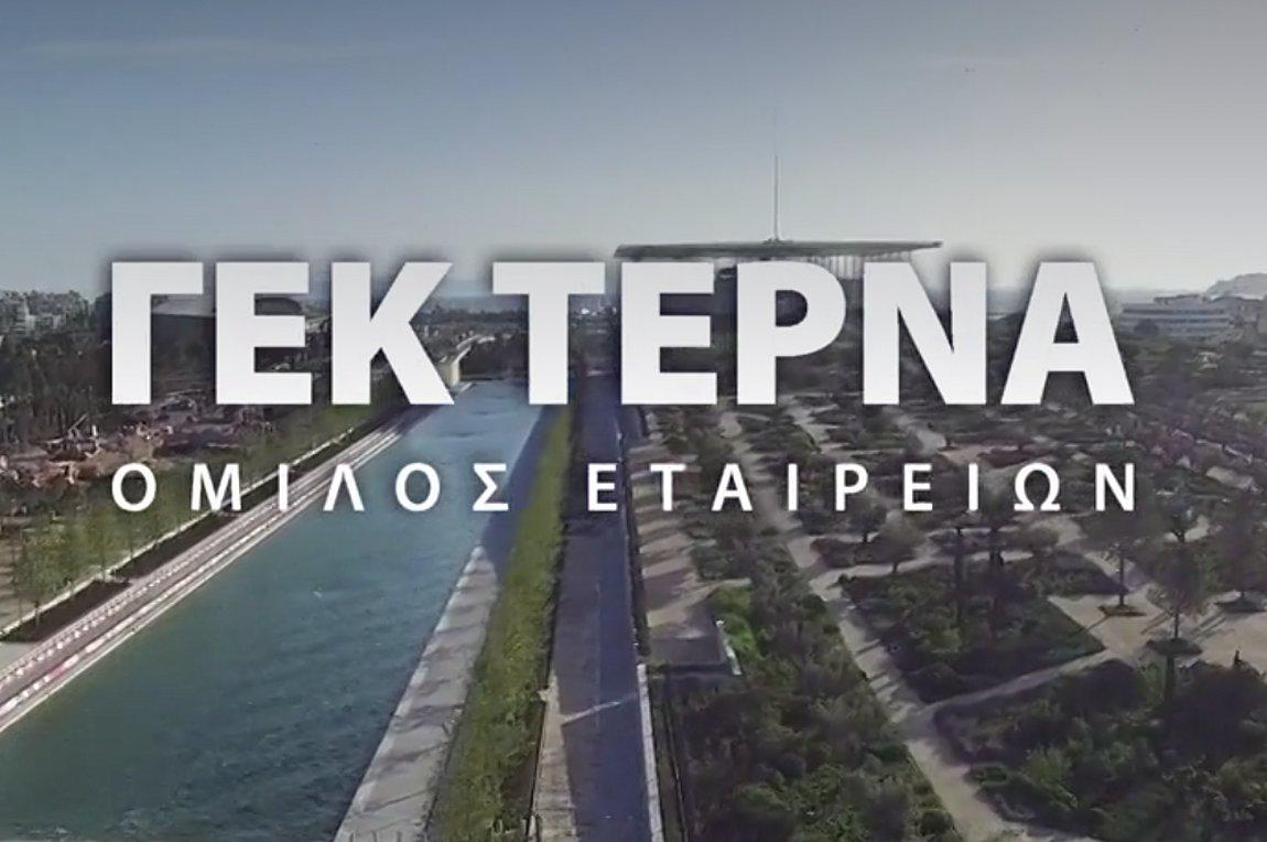Image result for γεκτερνα