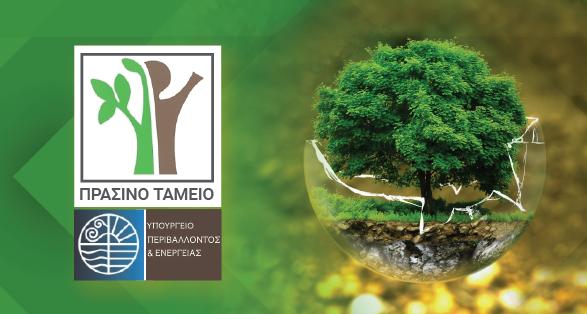 Πράσινο Ταμείο: Στον αέρα η πρόσκληση για 23 εκατ. ευρώ στους μικρούς Δήμους