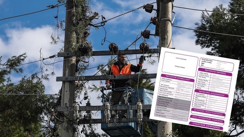 ΡΑΕ: Αλλάζουν τα τιμολόγια ρεύματος – Ξεκάθαρες και διακριτές οι χρεώσεις (ΦΩΤΟ)